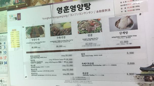 A menu from inside a Pyeongchang restaurant.
